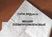 МЕШКИ Полипропиленовые  50кг,  25кг,  10кг,  5кг под САХАР,  МУКУ,  крупу