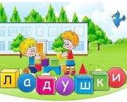 центр раннего развития детей Ладушки