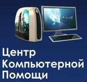 Услуги ситемного и программного ремонта компьютерной техники в г.Орша