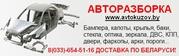 АВТОРАЗБОРКА. ДОСТАВКА ПО БЕЛАРУСИ. Сайте www.avtokuzov.by  цена-фотка