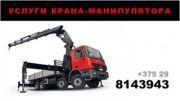 Услуги грузоперевозки с манипулятором в Орше