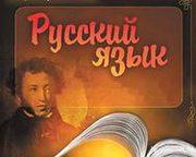 Репетитор по русскому языку. Подготовка к ЦТ,  экзамену  учащихся 9-11 классов